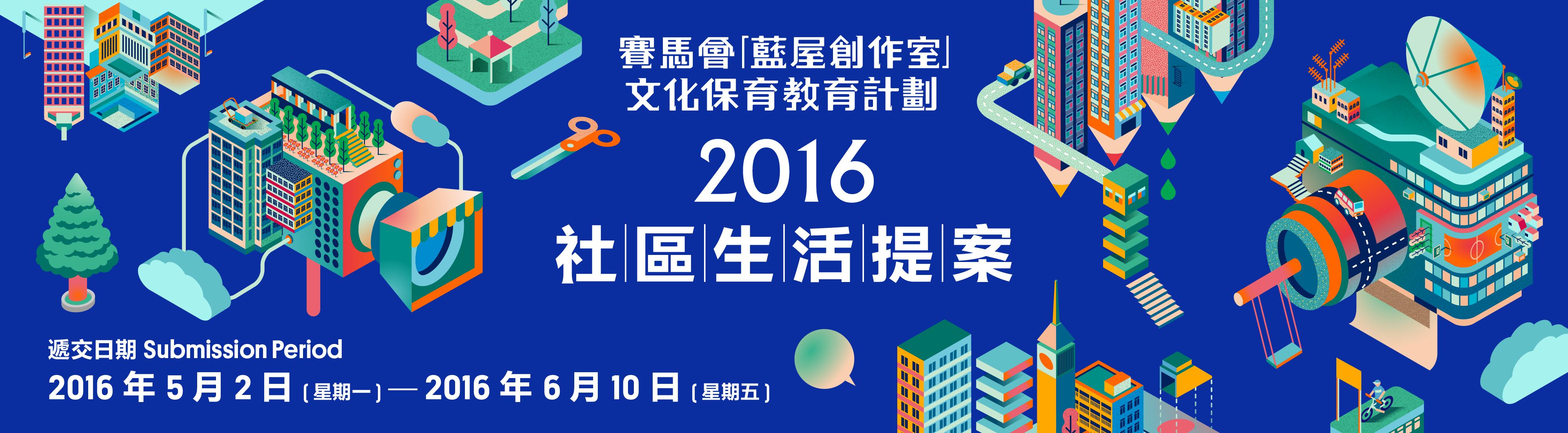 2016社區生活提案